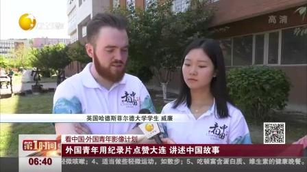 第一时间 辽宁卫视 2018 2018年营口鲅鱼圈国际马拉松鸣枪开赛