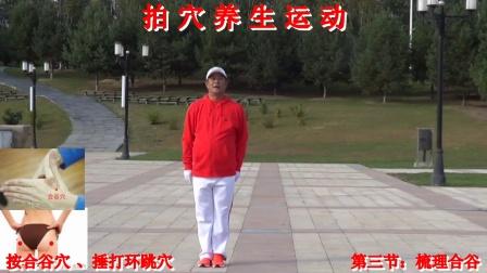 大美龙江健身操官方网站【第21套】第03节-拍穴养生运动-第3节:梳理合谷1.37分