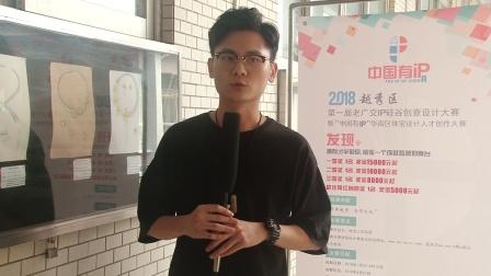 中国有ip珠宝设计大赛走进校园