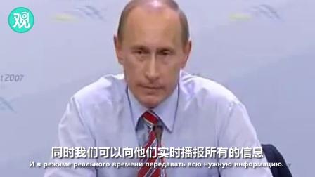 十年前美国也想在俄罗斯家门口部署导弹防御系统,当时普京是这么回应的