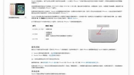 """因电路板故障致iPhone7""""无服务""""苹果将免费维修"""