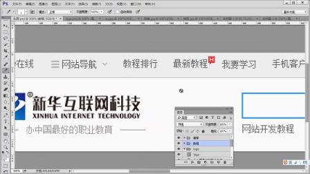 山东新华电脑学院小讲堂——网页头部的制作之导航背景色的设置