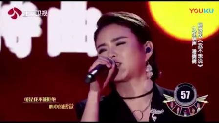 听潘倩倩翻唱一首《我不想说》原来她唱歌这么好听!