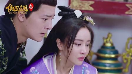 《假凤虚凰 第三季》11集预告片