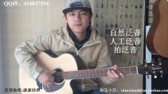 【潇潇指弹教学】吉他指弹技巧 自然泛音 人工泛音 拍泛音讲解
