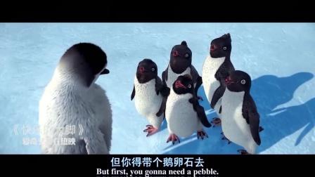 快乐的大脚(片段)企鹅花样滑雪、滑崩雪山