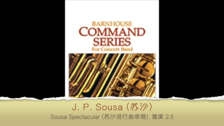J. P. Sousa: Sousa Spectacular for Concert Band (难度 2.5)