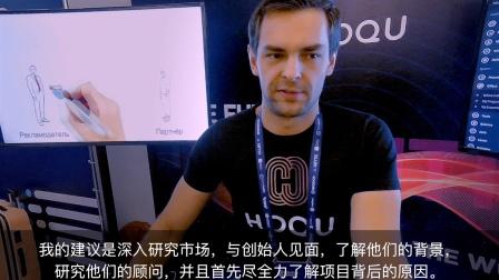 HOQU联合创始人Maxim Anikeev在Skolkovo Cryptospace会议