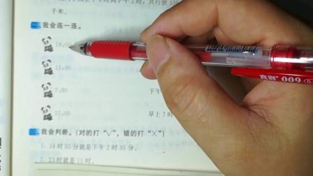三下数学学法大视野47页讲解