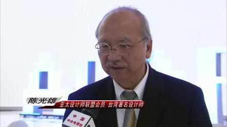 APDF南京分会成立 助力中国设计走向世界