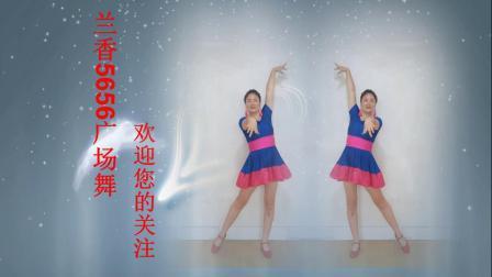 兰香5656广场舞【听心】韵律舞曲,节奏感强,好听到酔