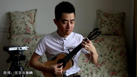 小虎队经典歌曲《爱》ukulele 尤克里里指弹独奏 BY 张SIR