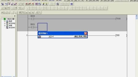 第三讲:基础指令介绍_PLC自动化编程培训  PLC基础知识符号图解