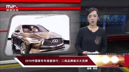 2016中国豪华车销量排行榜:二线品牌座次大洗牌