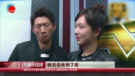 20170508新娱乐在线_张一山杨紫又怼上了!