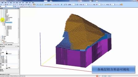 ItasCAD应用_交通工程2_边坡(基坑)开挖设计