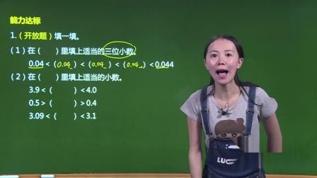 人教版-数学-基础版-四年级(下)-易巧-4.小数的意义和性质-2.小数的性质和大小比较-第2课时 小数的大小比较-3.综合能力全解