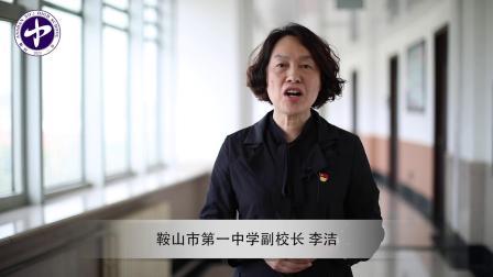 鞍山一中2018届毕业宣传片
