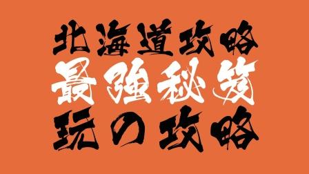 TVB【北海道攻略】最強秘笈 玩之攻略!!