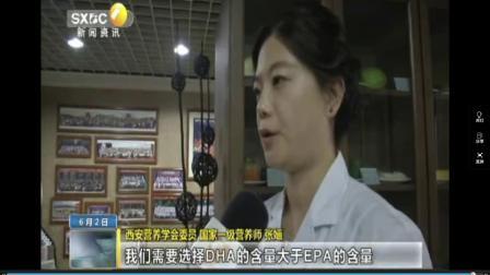 """西安营养学会委员张婳接受陕台《第一新闻》采访""""怎样鉴别鱼油"""""""