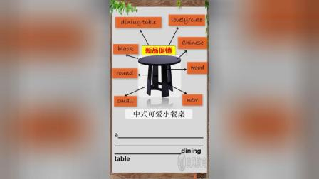 英语挑战,不服来炫-这张小桌子你知道用英语怎么表达吗?