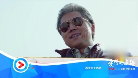 《爱情的边疆》卫视预告第1版180604:宋绍山错把豪车当坦克 一问才知道家里来了土豪