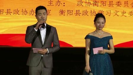 政协衡阳县第十届会第一次联谊活动 情景表演《群英谱》