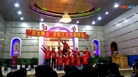 基督教团体舞蹈《为主歌唱》