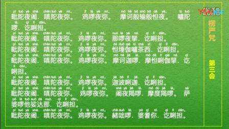 楞严咒(虚云老和尚)