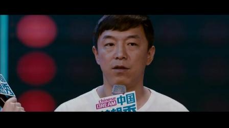黄渤在中国梦想秀追上了林志玲
