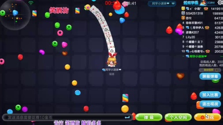 《笑酒坊》蛇蛇争霸 贪吃蛇 决斗视频(十三》