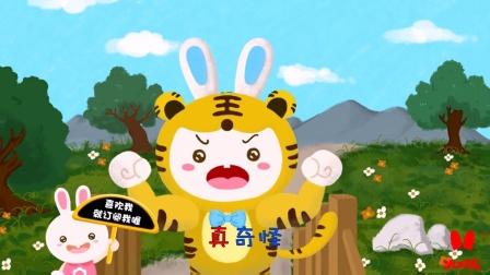 火火兔儿歌-第23集-高清