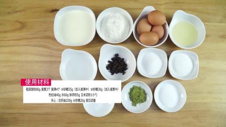 【番小茄Life |一分钟学烘焙】抹茶蜜豆蛋糕卷