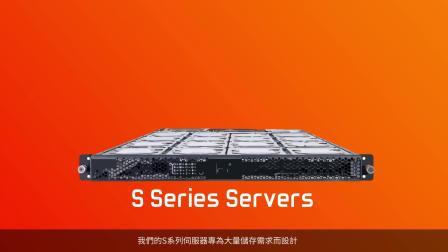 20180605_技嘉S系列服务器专为大量储存需求而设计