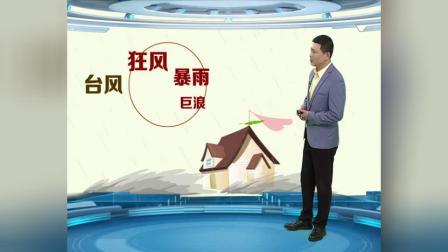 20180604广东卫视天气预报
