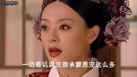 甄嬛传:浣碧怎么都没想到,孟静娴怀孕,牺牲最大的是玉娆!