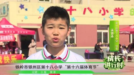 """十八小学 """"工商银行杯"""" 第十六届体育节视频"""