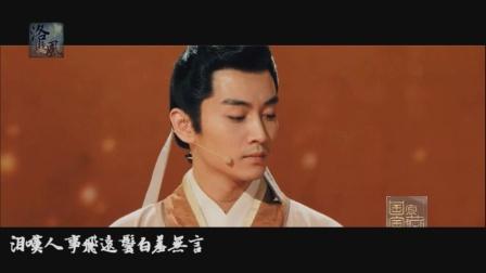 【翻唱】仙才叹-洛神赋图主题曲[无后期]