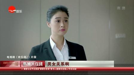 【杨紫官方后援会】定档五月十一! 《欢乐颂2》抢先看