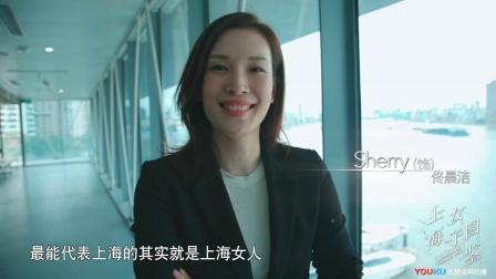 《上海女子图鉴》上海女人大不同