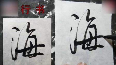 """书法欣赏""""海""""字各种字体写法!柳、欧、颜、行草……钢笔字教程"""