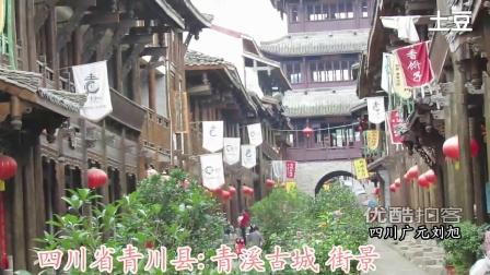 [拍客]四川省广元市青川县:青溪古城 街景