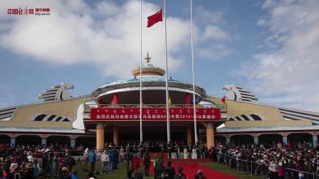 青海省河南蒙古族自治县举办建政60周年庆祝大会