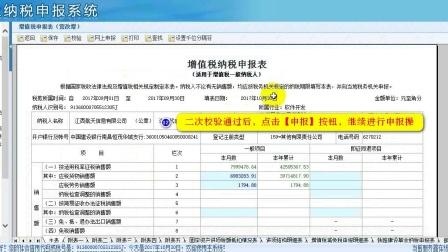江西省国家税务局网上纳税申报一表集成系统操作视频