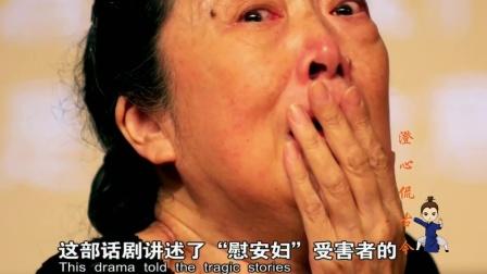 日本夫妇排演话剧四处演出, 只为让更多的日本人知道二战时期慰安妇承受的苦难
