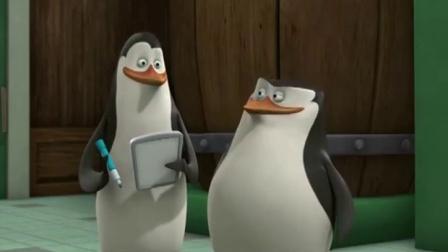 马达加斯加的企鹅 第一季 第 4 集 企鹅别动队来袭!