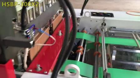 HSBP-300X2 Garbage bag making machine with Paper Pack八折袋连卷机(带自动包装)
