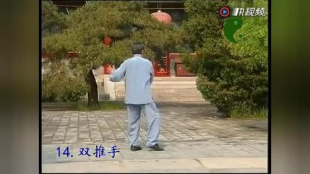 冯志强24式陈氏混元太极拳全套演练