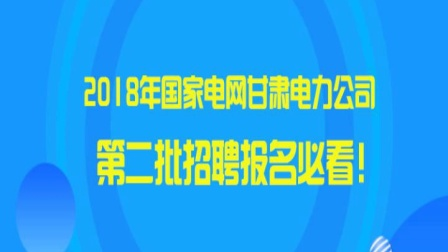 2018年国家电网甘肃电力公司第二批招聘报名必看!
