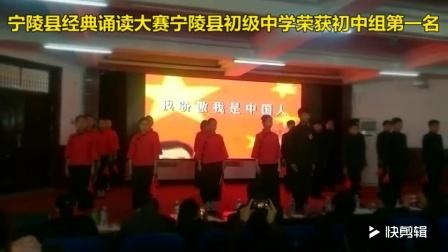 宁陵县经典诵读大赛宁陵县初级中学荣获初中组第一名